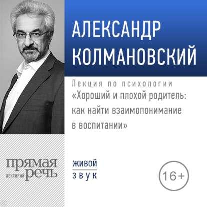 42268764-aleksandr-kolmanovsk-lekciya-horoshiy-i-plohoy-roditel-kak-nayti-42268764.jpg