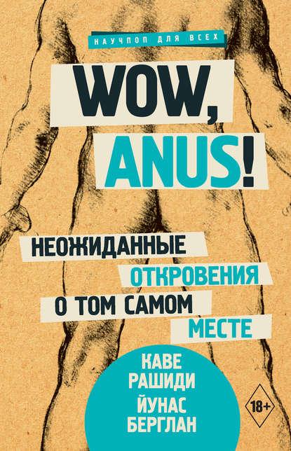 42281243-yunas-berglan-wow-anus-neozhidannye-otkroveniya-o-tom-samom-meste.jpg