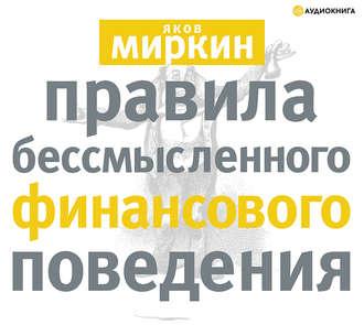 42310794-yakov-mirkin-1078911-pravila-bessmyslennogo-finansovogo-povedeniy-42310794.jpg
