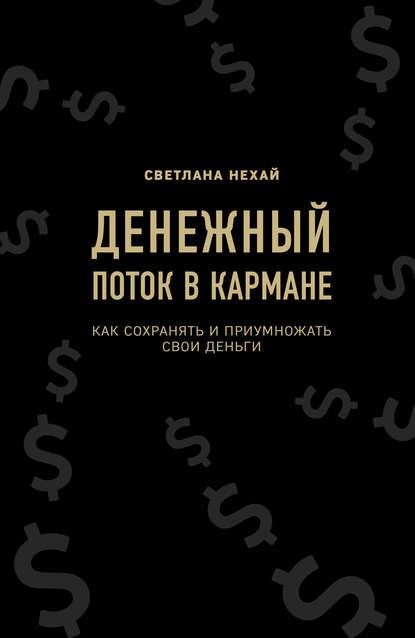 42316053-svetlana-nehay-denezhnyy-potok-v-karmane.jpg
