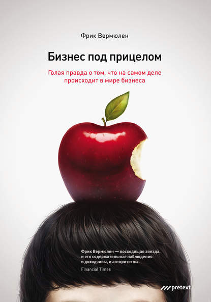 42354502-frik-vermulen-biznes-pod-pricelom-golaya-pravda-o-tom-chto-na-sam-42354502.jpg