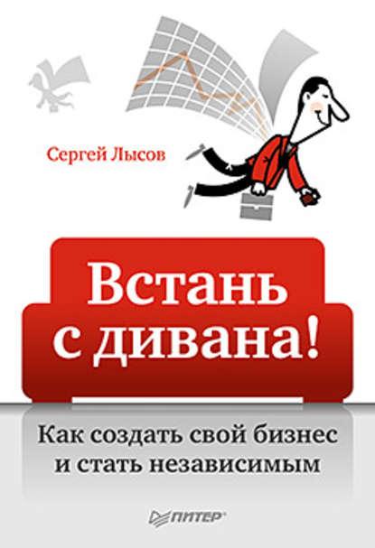 424932-sergey-lysov-vstan-s-divana-kak-sozdat-svoy-biznes-i-stat-nezavisimym.jpg