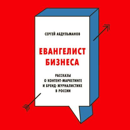 42543630-sergey-abdulmanov-evangelist-biznesa-42543630.jpg