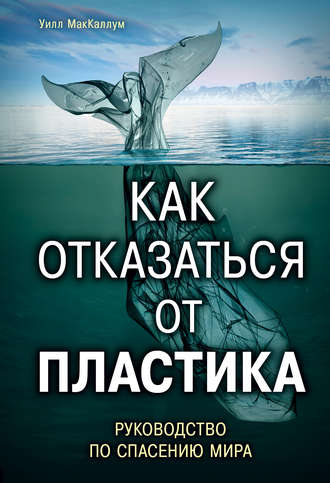 42562999-uill-makkallum-kak-otkazatsya-ot-plastika-rukovodstvo-po-spaseniu-mira.jpg