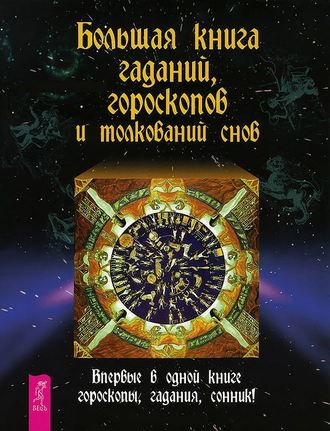 42580186-raznoe-bolshaya-kniga-gadaniy-goroskopov-i-tolkovaniy-snov-42580186.jpg