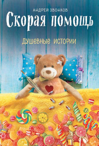 42605156-andrey-zvonkov-skoraya-pomosch-dushevnye-istorii.jpg