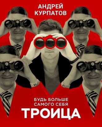 42614474-andrey-kurpatov-troica-bud-bolshe-samogo-sebya-42614474.jpg