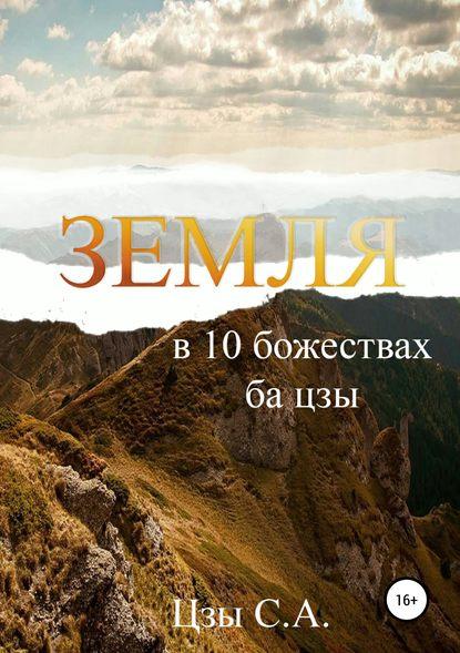 42629413-sergey-czy-zemlya-v-10-bozhestvah-ba-czy.jpg