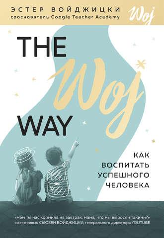 42634572-ester-voydzhicki-the-woj-way-kak-vospitat-uspeshnogo-cheloveka.jpg