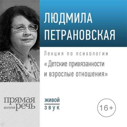 42648392-ludmila-petranovskaj-lekciya-detskie-privyazannosti-i-vzroslye-ot-42648392.jpg