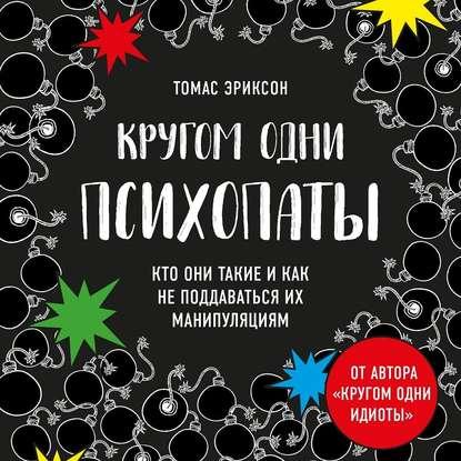 42651387-tomas-erikson-krugom-odni-psihopaty-kto-oni-takie-i-kak-ne-poddav-42651387.jpg