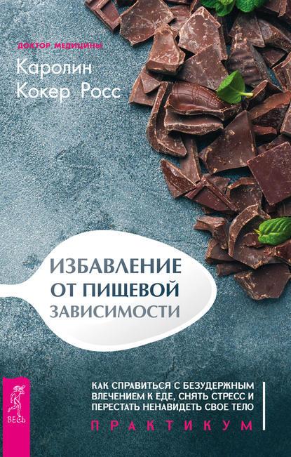 42722348-karolin-koker-ross-izbavlenie-ot-pischevoy-zavisimosti.jpg