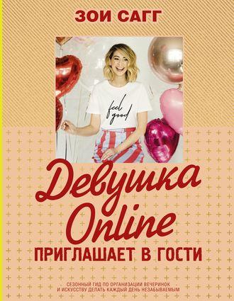 42768483-zoi-sagg-devushka-online-priglashaet-v-gosti-42768483.jpg