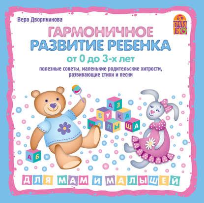 428652-vera-dvoryaninova-garmonichnoe-razvitie-rebenka-ot-0-do-3-let.jpg