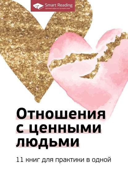 43031360-sbornik-otnosheniya-s-cennymi-ludmi-43031360.jpg