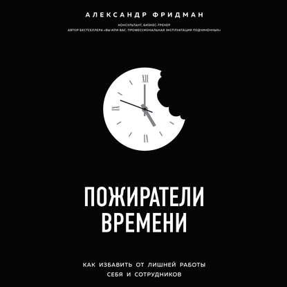 43045151-aleksandr-fridman-pozhirateli-vremeni-kak-izbavit-ot-lishney-rabo-43045151.jpg
