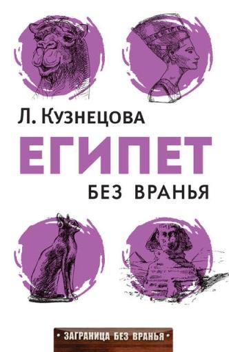 43078188-ludmila-kuznecova-18773436-egipet-bez-vranya_.jpg