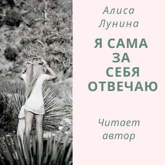 43114328-alisa-lunina-ya-sama-za-sebya-otvechau-43114328.jpg
