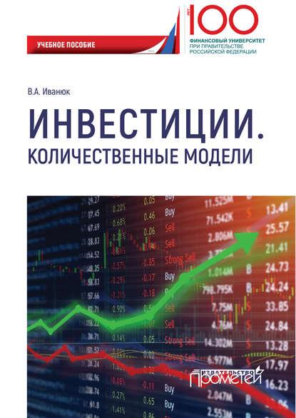 43254459-vera-ivanuk-investicii-kolichestvennye-modeli.jpg