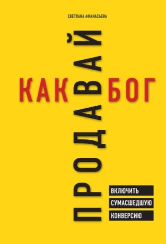 43612280-svetlana-afanaseva-prodavay-kak-bog-vkluchit-sumasshedshuu-konversiu_.jpg
