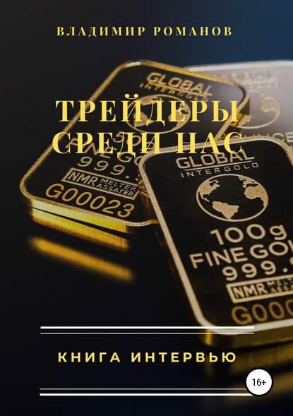 43618751-vladimir-alekseevich-romanov-treydery-sredi-nas-kniga-intervu.jpg