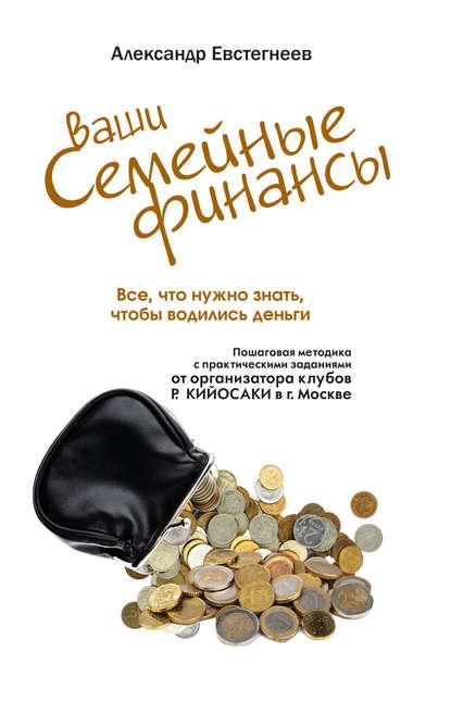 43650104-aleksandr-evstegneev-vashi-semeynye-finansy-vse-chto-nuzhno-znat-chtoby-vo.jpg