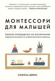 43663763-simona-devis-montessori-dlya-malyshey-polnoe-rukovo.jpg