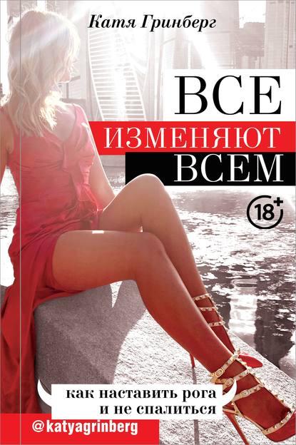 43709026-katya-grinberg-vse-izmenyaut-vsem-kak-nastavit-roga-i-ne-spalitsya.jpg