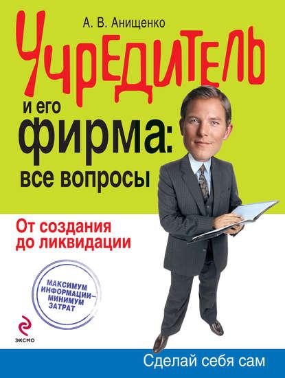 440665-aleksandr-anischenko-uchreditel-i-ego-firma-vse-voprosy-ot-sozdaniya-do-likvidacii.jpg