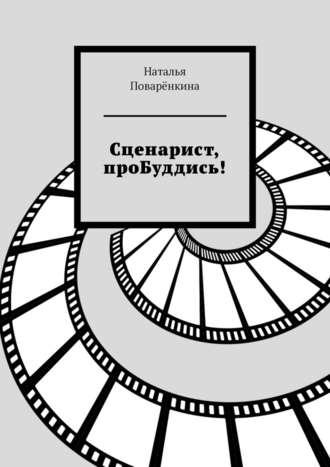 45102077-natalya-povarenkina-scenarist-probuddis.jpg