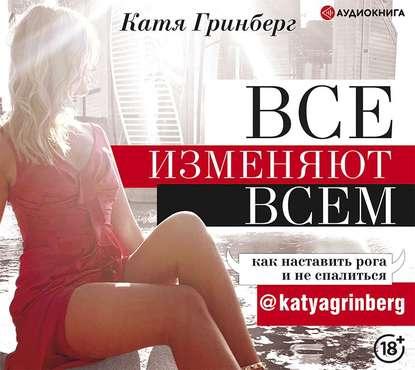 45131572-katya-grinberg-vse-izmenyaut-vsem-kak-nastavit-roga-i-ne-spalitsy-45131572.jpg