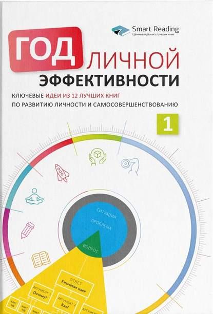 46839943-sbornik-god-lichnoy-effektivnosti-kognitivnyy-intellekt-effektivno-uchus-i.jpg