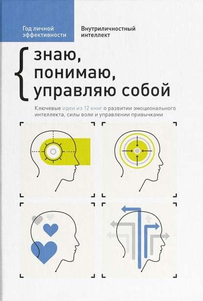 46841987-sbornik-god-lichnoy-effektivnosti-vnutrilichnostnyy-intellekt-znau-ponimau.jpg
