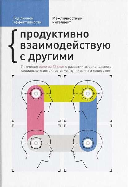 46843611-sbornik-god-lichnoy-effektivnosti-mezhlichnostnyy-intellekt-produktivno-vz.jpg
