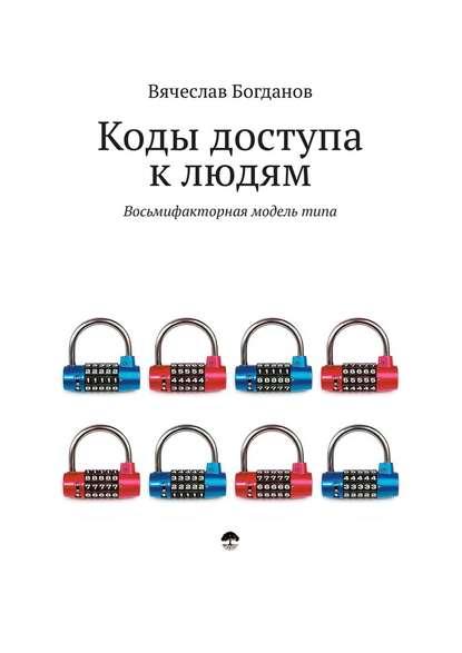 48416685-vyacheslav-bogdanov-15076472-kody-dostupa-k-ludyam.jpg
