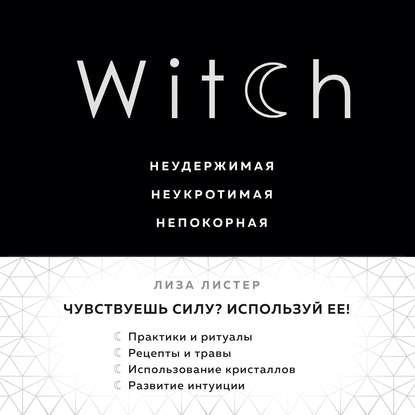 48453428-liza-lister-witch-neuderzhimaya-neukrotimaya-nepokornaya-48453428.jpg
