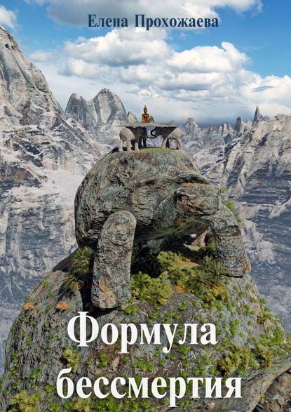 48508072-elena-prohozhaeva-formula-bessmertiya.jpg