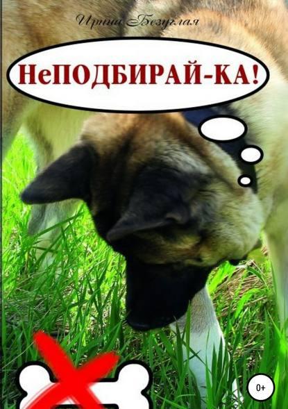 48581372-irina-olegovna-bezuglaya-nepodbiray-ka-kak-otuchit-sobaku-podbirat-s-zemli.jpg