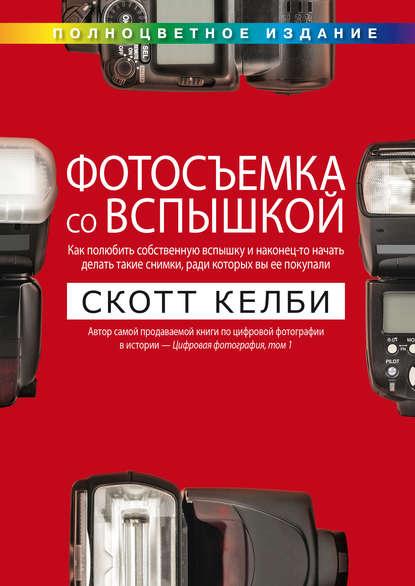 48637348-skott-kelbi-fotosemka-so-vspyshkoy-48637348.jpg