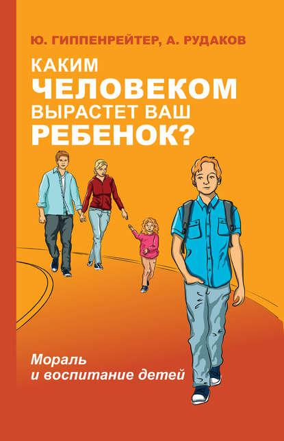 48671475-uliya-gippenreyter-kakim-chelovekom-vyrastet-vash-rebenok-moral-i-vospitan.jpg