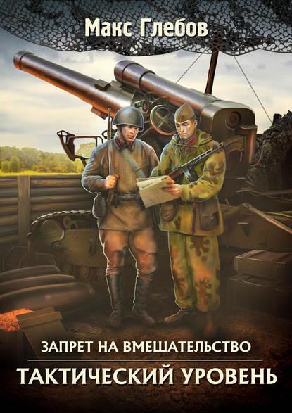 48707645-maks-alekseevich-glebov-takticheskiy-uroven.jpg