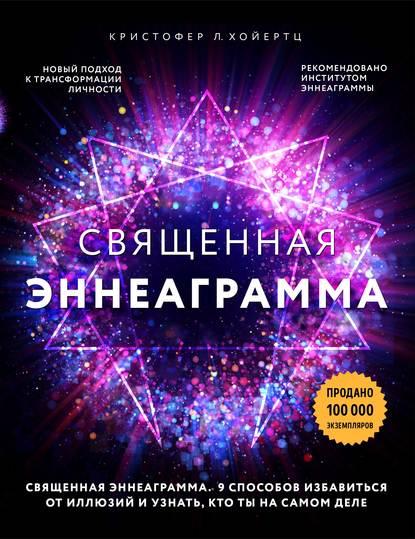 48723150-kristofer-l-hoyertc-svyaschennaya-enneagramma-9-sposobov-izbavitsya-ot-ill.jpg