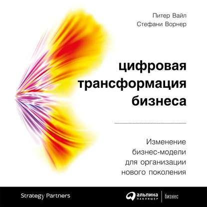 48786166-piter-vayl-cifrovaya-transformaciya-biznesa-48786166.jpg