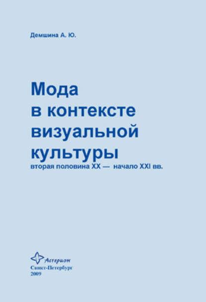 4885306-anna-demshina-moda-v-kontekste-vizualnoy-kultury-vtoraya-polovina-hh-nachalo-xxi-vv.jpg