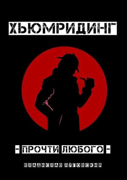 48897224-vladislav-lugovskiy-humriding-prochti-lubogo.jpg