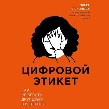 49658591-o-v-lukinova-cifrovoy-etiket-kak-ne-besit-drug-druga-v-internete-49658591.jpg