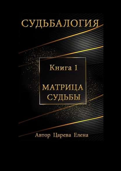 49802858-elena-careva-21622050-sudbalogiya-kniga-1-matrica-sudby.jpg