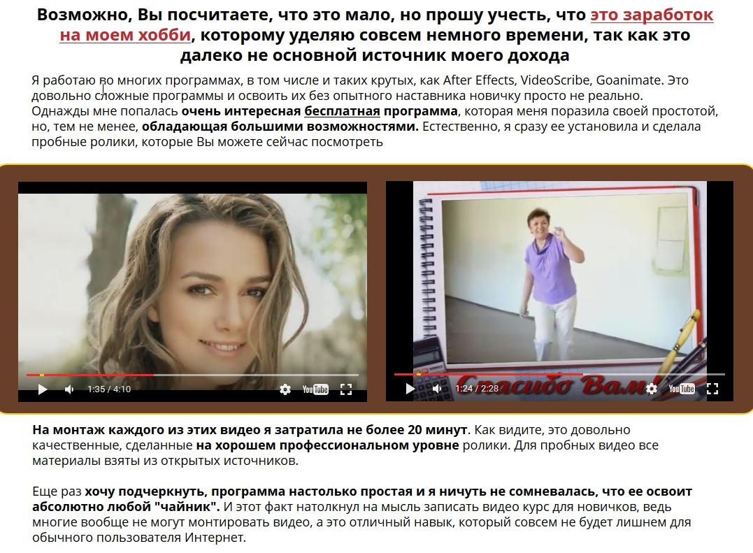 Как зарабатывать на ставках от 3000 9000 рублей в день видео