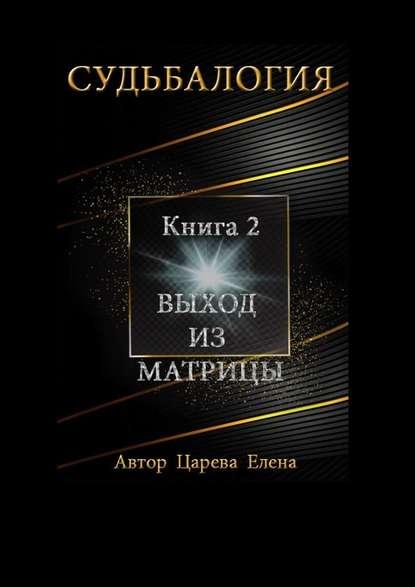 50174165-elena-careva-21622050-sudbalogiya-kniga-2-vyhod-iz-matricy.jpg