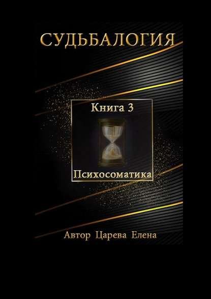 50174173-elena-careva-21622050-sudbalogiya-kniga-3-psihosomatika.jpg
